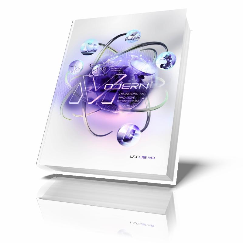 """Международный научный периодический рецензируемый журнал """"Modern engineering and innovative technologies"""""""